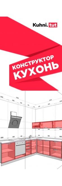 3D Конструктор кухни – бесплатно